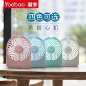 羽博小電風扇迷你學生可充電隨身靜音宿舍床上便攜式手持拿usb 情人節禮物