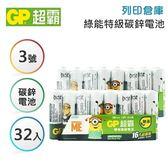GP超霸「霸-娜娜」小小兵卡通版 3號 綠能特級 碳鋅電池16入(2組)