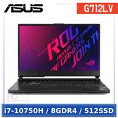 ASUS G712LV-0041C10750H 17.3吋 【0利率】 ROG 電競 筆電 (i7-10750H/8GDR4/512SSD/W10)