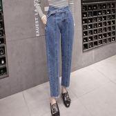 2018秋季新款韓版氣質不規則高腰顯瘦九分牛仔褲毛邊直筒哈倫褲女