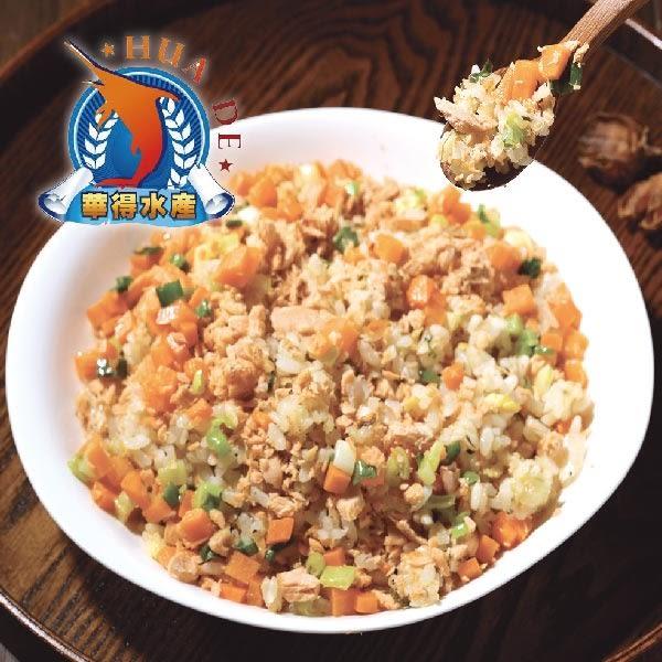 東港華得.鮭魚炒飯(300g/包)(共3包)﹍愛食網