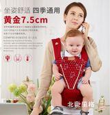 快速出貨-腰凳嬰兒背帶前抱式寶寶腰凳四季通用多功能新初生兒童小孩坐凳