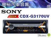 【SONY】2017年新機 MP3/WMA/USB/AUX/CD-R/IPHONE/安卓主機 CDX-G3170UV*55Wx4