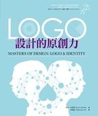 (二手書)LOGO 設計的原創力