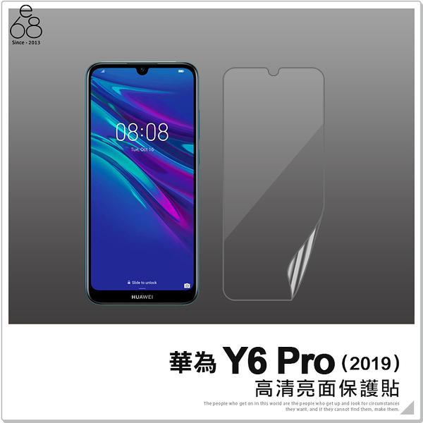 華為 Y6 Pro 2019 一般亮面 軟膜 螢幕貼 手機 保貼 保護貼 非滿版 軟貼膜 螢幕保護 保護膜