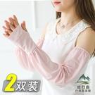 2雙裝 防曬冰絲袖套女薄款手臂護臂手套男冰套袖【步行者戶外生活館】