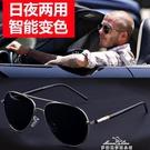 偏光太陽鏡男眼鏡男潮開車專用變色眼睛男士墨鏡男潮潮流  新年禮物