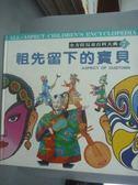【書寶二手書T5/少年童書_ZEI】祖先留下的寶貝_陳玟如