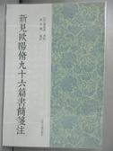 【書寶二手書T1/文學_LOL】新見歐陽修九十六篇書簡箋注_(日)東英壽