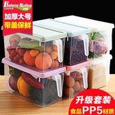收納盒冰箱收納盒長方形抽屜式雞蛋盒食品冷凍盒廚房收納保鮮塑膠儲物盒99免運 二度