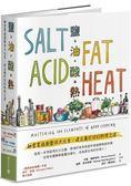 鹽、油、酸、熱:融會貫通廚藝四大元素,建立屬於你的料理之道