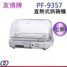 【信源電器】友情牌彩蝶直熱式烘碗機 PF-9357