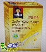 [COSCO代購] W108128 桂格黃金麩片燕麥片 1.7公斤 2組