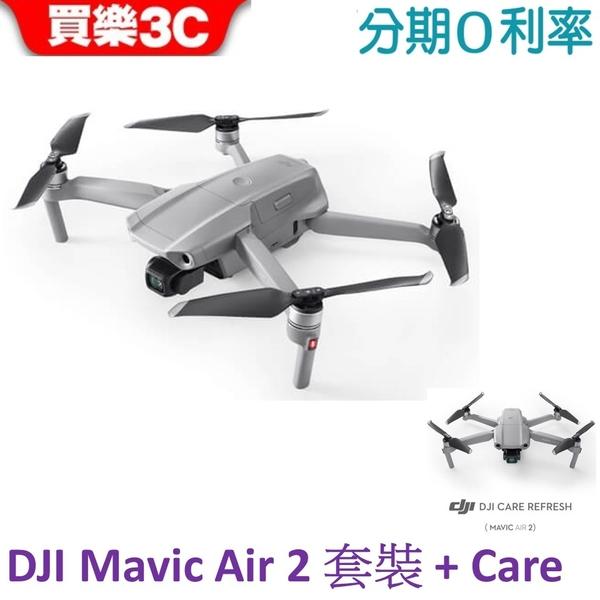 DJI MAVIC AIR 2 空拍機 暢飛套裝+DJI CARE+128G記憶卡U3+束口袋,24期0利率【聯強代理】