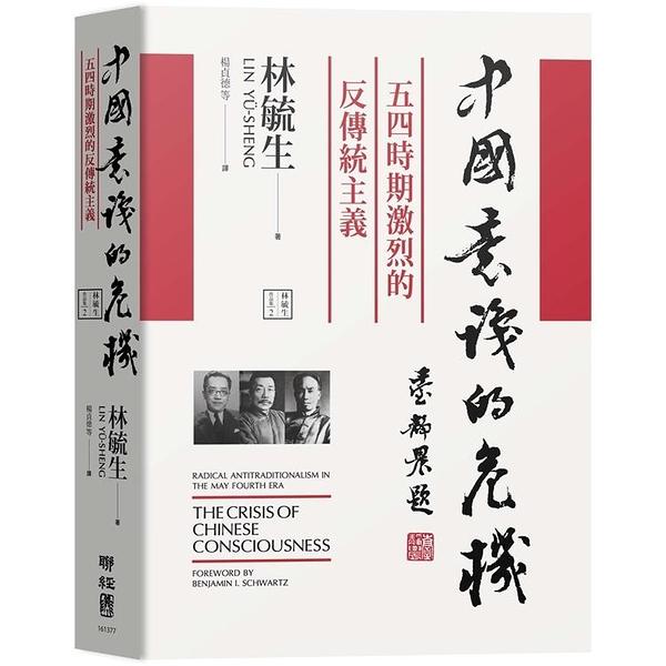 中國意識的危機:五四時期激烈的反傳統主義