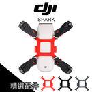 DJI SPARK 空拍機 槳葉固定器 運輸槳葉 無人機 束槳器 槳固定 航拍 軟膠版 大疆【SPA004】