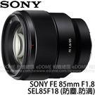 SONY FE 85mm F1.8 (2...