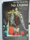 【書寶二手書T4/藝術_JPF】On the Art of the No Drama