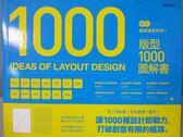 【書寶二手書T1/廣告_XBL】設計就該這麼好玩!版型1000圖解書