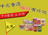 廣達香 省錢暢銷熱賣組合B-特價699 免運