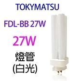【南紡購物中心】【1入】TOKYMATSU 27W BB燈管 (FDL-BB27W)