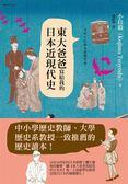 (二手書)東大爸爸寫給我的日本近現代史