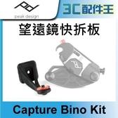Peak Design Capture Bino Kit 望遠鏡快拆板 腰帶/背包/三腳架 快板 雲台 (公司貨)