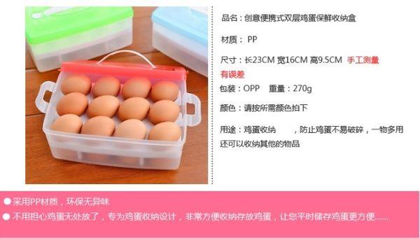 [協貿國際]  塑料雙層雞蛋保鮮收納盒冰箱大保鮮盒 (單個價)