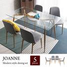 餐桌椅組 Joanne喬安現代風簡約玻璃餐桌椅組(一桌四椅)/H&D 東稻家居