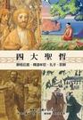 四大聖哲——蘇格拉底、釋迦牟尼、孔子、耶穌【城邦讀書花園】