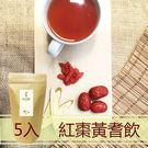 紅棗黃耆飲12gx5包入 紅棗茶 枸杞茶...