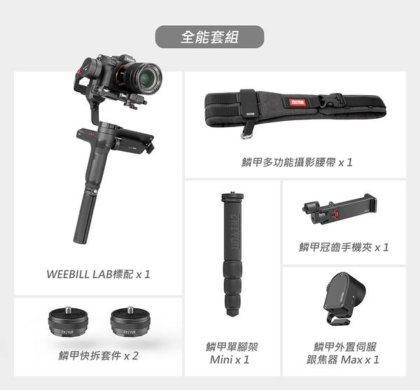 【聖影數位】智雲 ZHIYUN Weebill Lab 專業三軸相機穩定器 全能套組 保固18個月 公司貨
