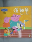 【書寶二手書T1/少年童書_XCC】Peppa Pig粉紅豬小妹:運動會_奈維爾艾斯特力, 馬克貝克