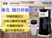 【尋寶趣】東元 隨行杯咖啡機 304 可拆式濾網 安全過熱裝置 美式咖啡機 XYFYF001