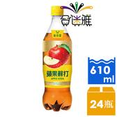 【免運直送】維他露蘋果蘇打610ml(24瓶/箱)【合迷雅好物超級商城】-01
