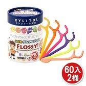 【日本UFC】FLOSSY木醣醇兒童安全牙線棒60入X2桶