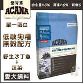 *WANG*愛肯拿ACANA【犬】單一蛋白低敏 無穀配方(野生沙丁魚+蔬菜)1kg