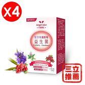 莓妹救星【Angel LaLa 天使娜拉】聖潔莓蔓越莓益生菌(30顆/盒,共4盒)-電電購