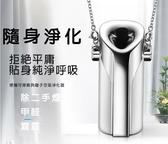 【Love Shop】SQ15隨身負離子 隨身空氣淨化器 空氣清淨機 甲醛 PM2.5 免換濾網