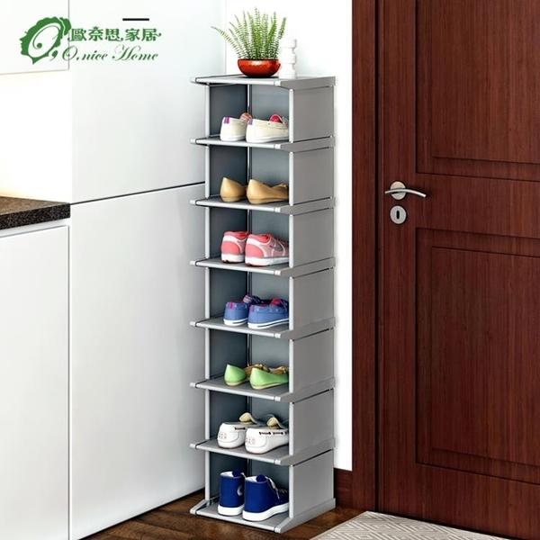 鞋架 鞋架簡易多層放門口家用省空間置物架經濟型防塵收納鞋櫃小鞋架子【幸福小屋】