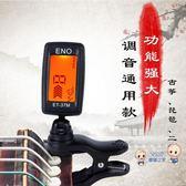 調音器 古箏調音器專用校音器節拍器通用古箏專用調音器專業 1色