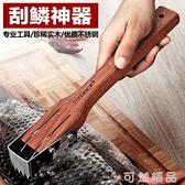 日本木柄刮魚鱗神器家用魚鱗刨打鱗刮鱗器去魚鱗刨工具殺魚刀手動