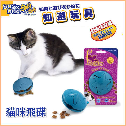 *WANG*普立爾Premier《Funkitty Twist 'n Treat 貓咪益智飛碟》超耐咬的抗憂鬱玩具 直徑7cm