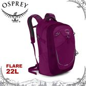 【OSPREY 美國 FLARE 22 多功能電腦背包《茄子紫》22L】雙肩背包/攻頂包/自行車/登山/健行