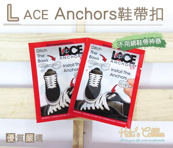 糊塗鞋匠 優質鞋材 G46 Lace Anchors鞋帶扣 風靡美國 懶人鞋帶扣 潮流