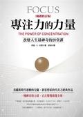 (二手書)專注力的力量(暢銷修訂版):改變人生最神奇的20堂課