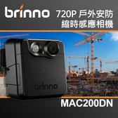 【MAC200DN 動態感應縮時相機】夜視 定時拍照 戶外 防水 BRINNO 紅外線 防盜 監視 超長待機 屮W9