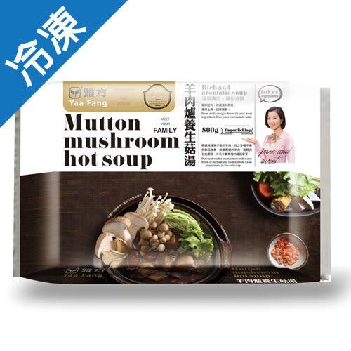 雅方羊肉爐養生菇湯800G/包【愛買冷凍】