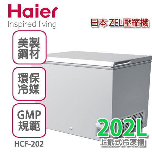 Haier 海爾 3尺1 密閉臥式冷凍櫃【HCF-203】含到府安裝