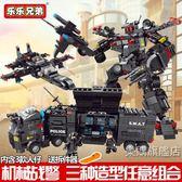 組裝積木兼容樂高特警系列拼裝機器人男孩子益智變形汽車金剛組裝飛機玩具